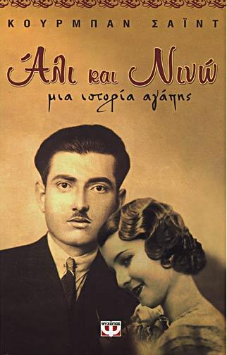 Ali kai Ninu Greek 2002